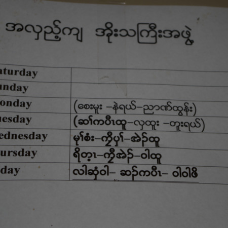 Dinner Schedule written in Burmese